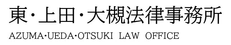 東・上田・大槻法律事務所