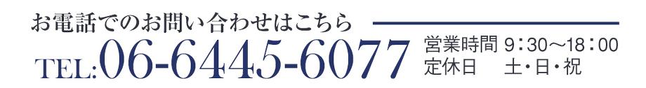 電話番号:06-6445-6077